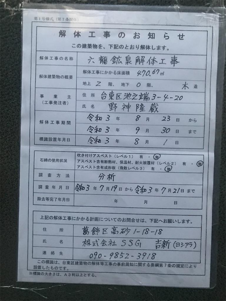 f:id:TokuheiKumagai:20210827222938j:image