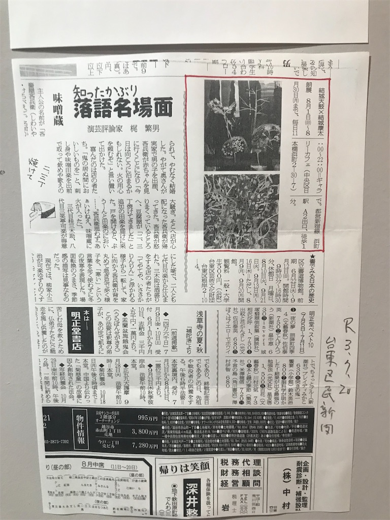 f:id:TokuheiKumagai:20210827222958j:image