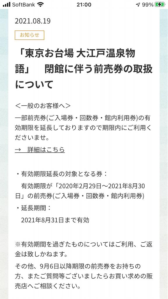 f:id:TokuheiKumagai:20210830210152p:image