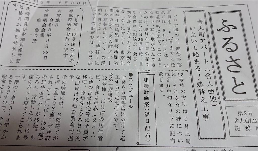 f:id:TokuheiKumagai:20210831210342j:image