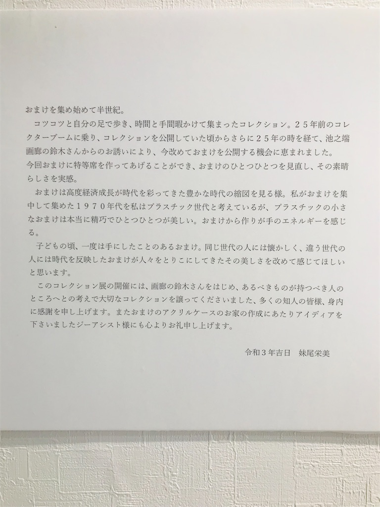 f:id:TokuheiKumagai:20210908193950j:image