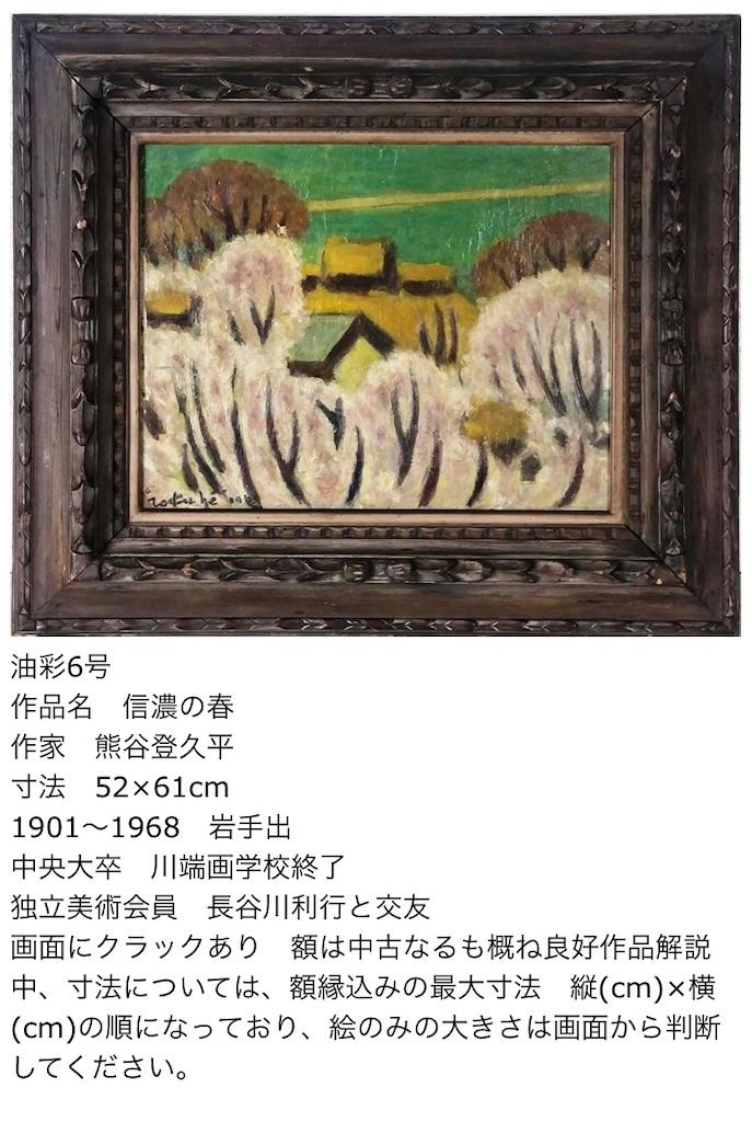 f:id:TokuheiKumagai:20210911020212j:image