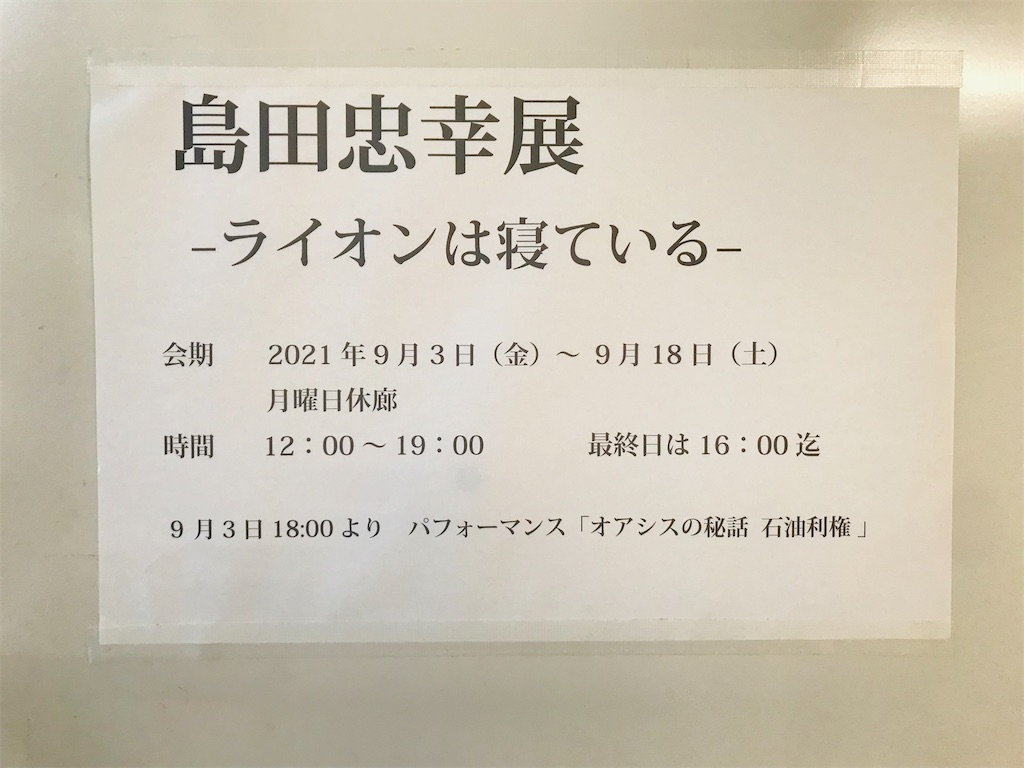 f:id:TokuheiKumagai:20210912192936j:image