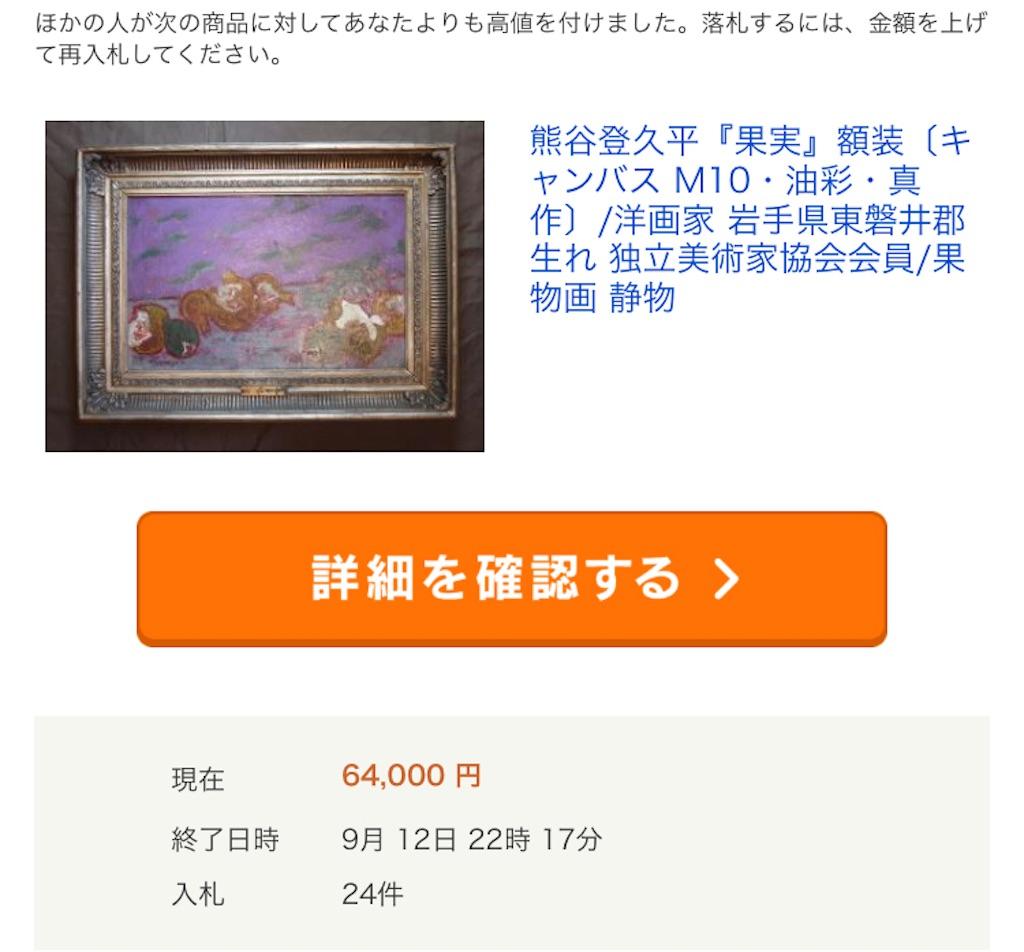 f:id:TokuheiKumagai:20210913003540j:image