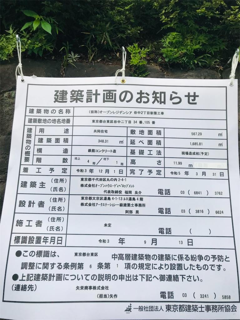 f:id:TokuheiKumagai:20210917223924j:image