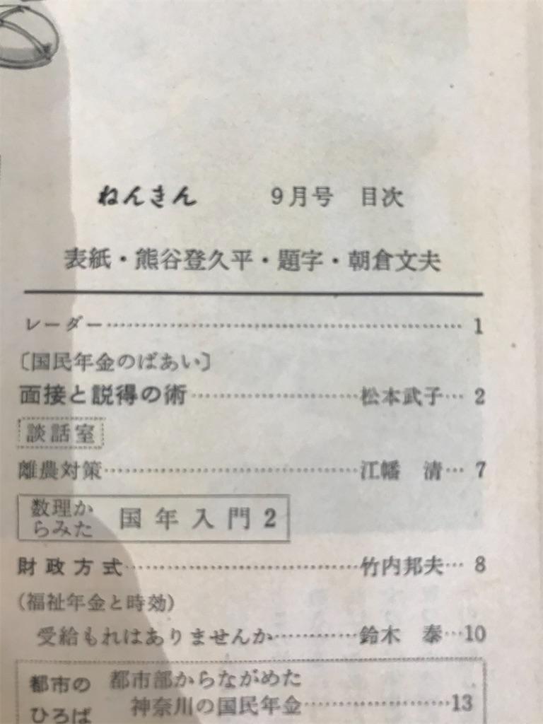 f:id:TokuheiKumagai:20210917224107j:image