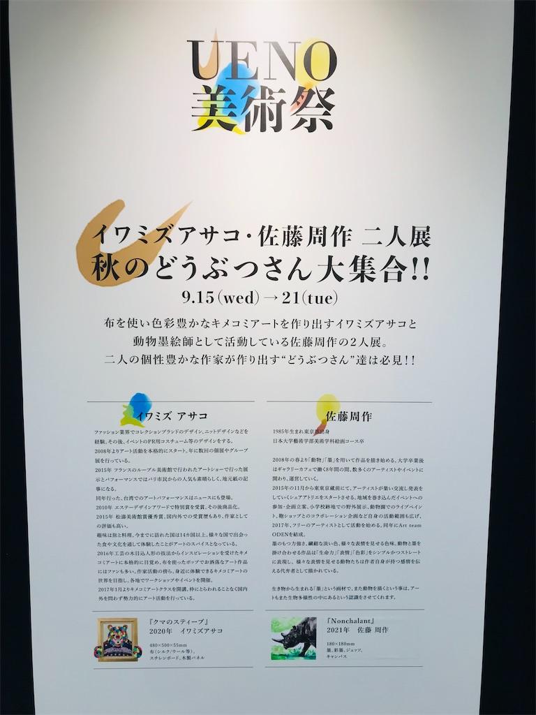 f:id:TokuheiKumagai:20210917224959j:image