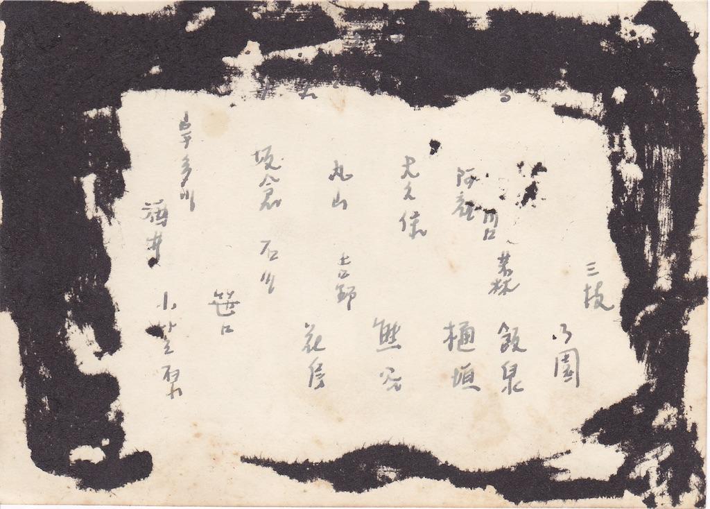 f:id:TokuheiKumagai:20210924214530j:image