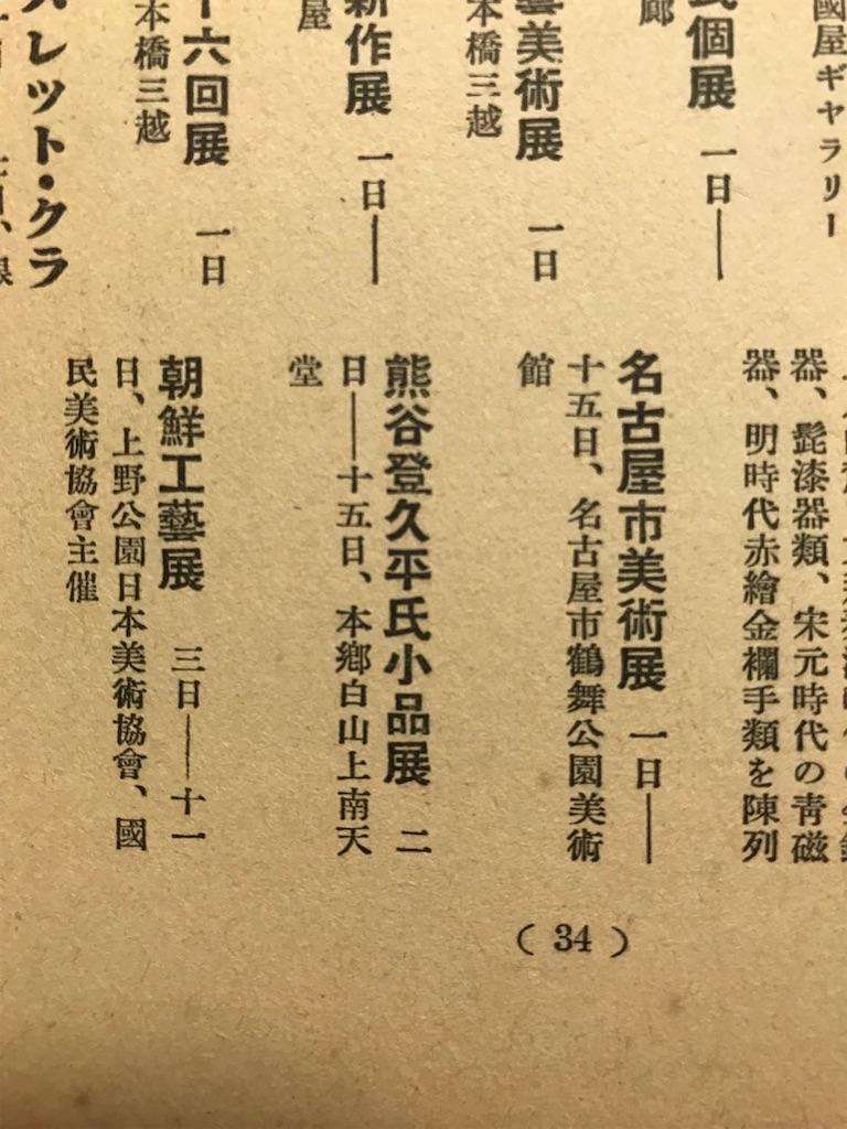 f:id:TokuheiKumagai:20210925135248j:image