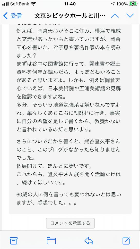 f:id:TokuheiKumagai:20210926122203p:image