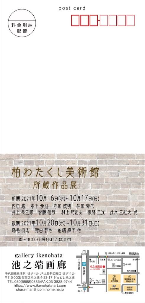 f:id:TokuheiKumagai:20211006203024j:image