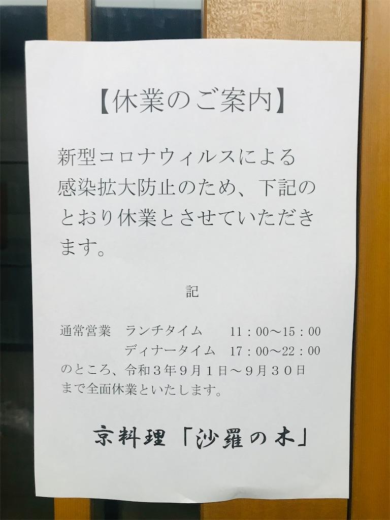 f:id:TokuheiKumagai:20211008221448j:image