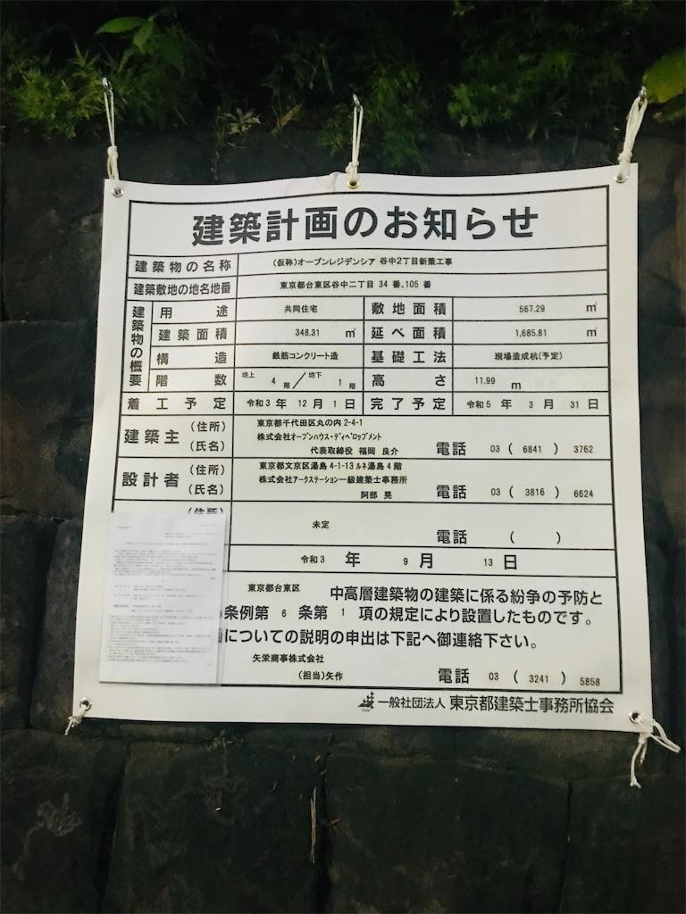 f:id:TokuheiKumagai:20211010224714j:image