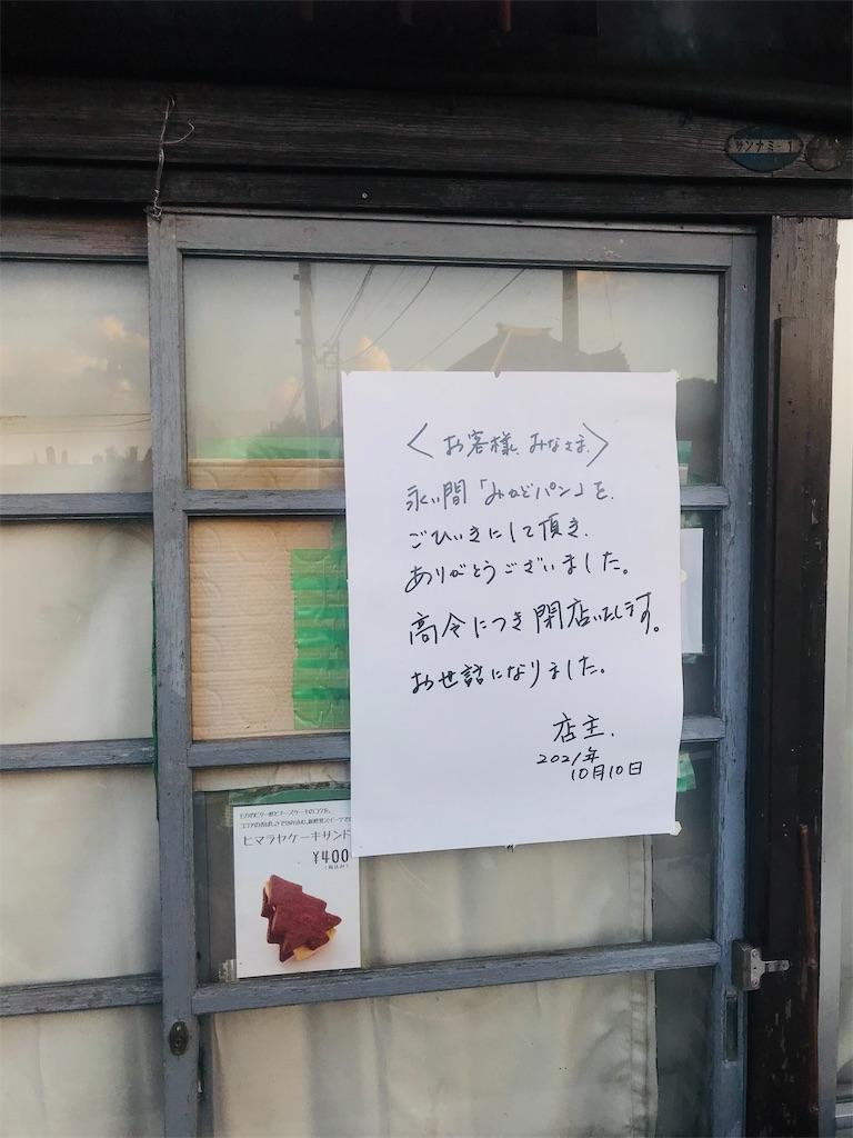 f:id:TokuheiKumagai:20211010224732j:image