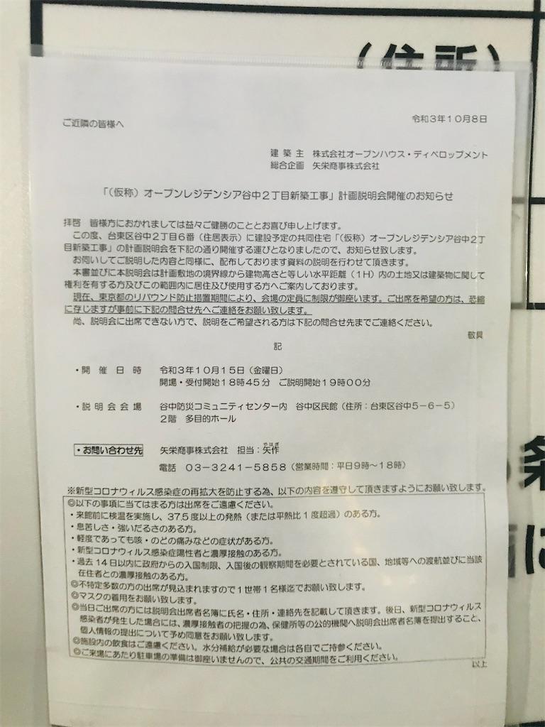 f:id:TokuheiKumagai:20211010224740j:image