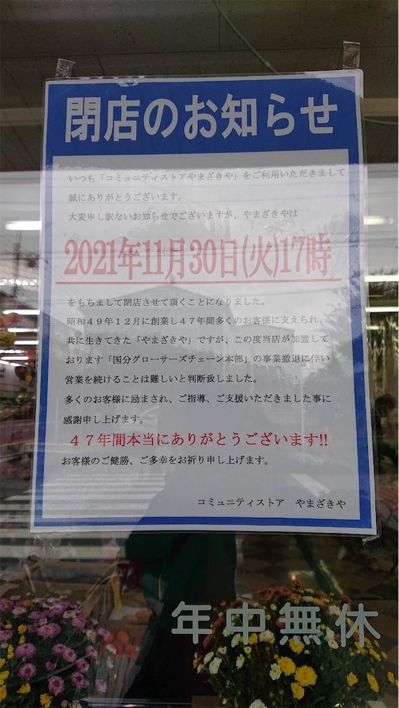 f:id:TokuheiKumagai:20211013193143j:image