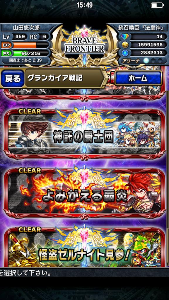 f:id:TokumeiSan:20160906155406p:image