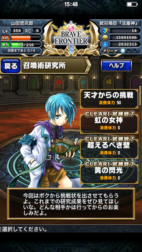f:id:TokumeiSan:20160906155440p:image
