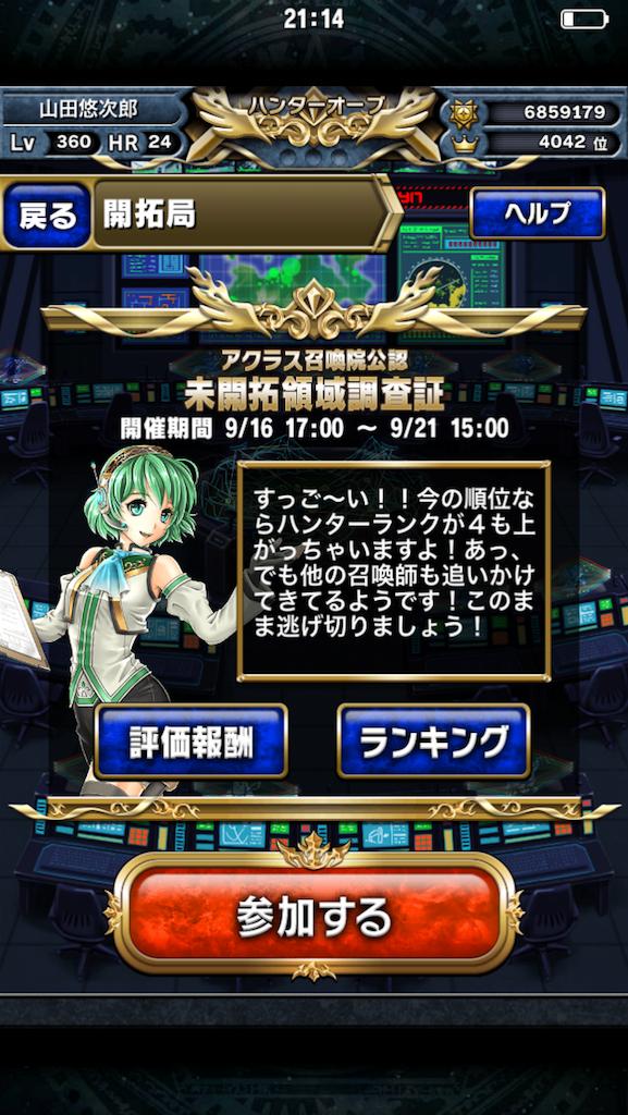 f:id:TokumeiSan:20160917212139p:image
