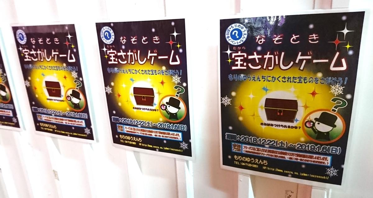 f:id:Tokyo-amuse:20190529030651j:plain