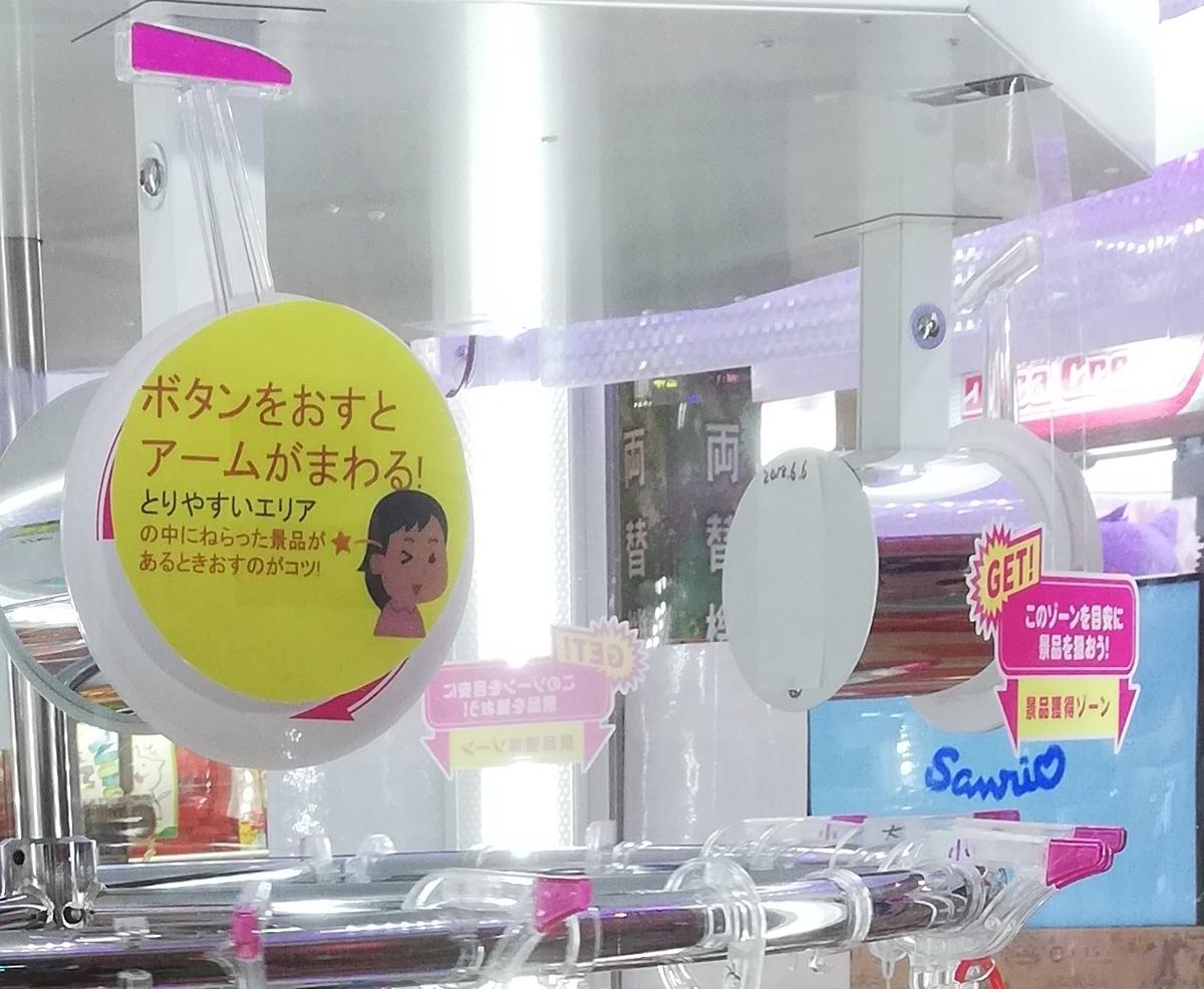 f:id:Tokyo-amuse:20190623231657j:plain