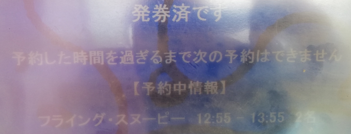 f:id:Tokyo-amuse:20190708211526j:plain