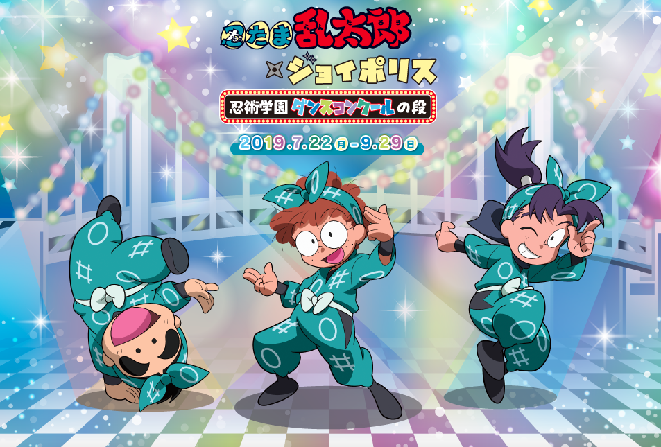f:id:Tokyo-amuse:20190711115639p:plain