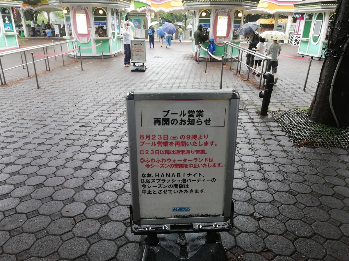 f:id:Tokyo-amuse:20190824010308j:plain