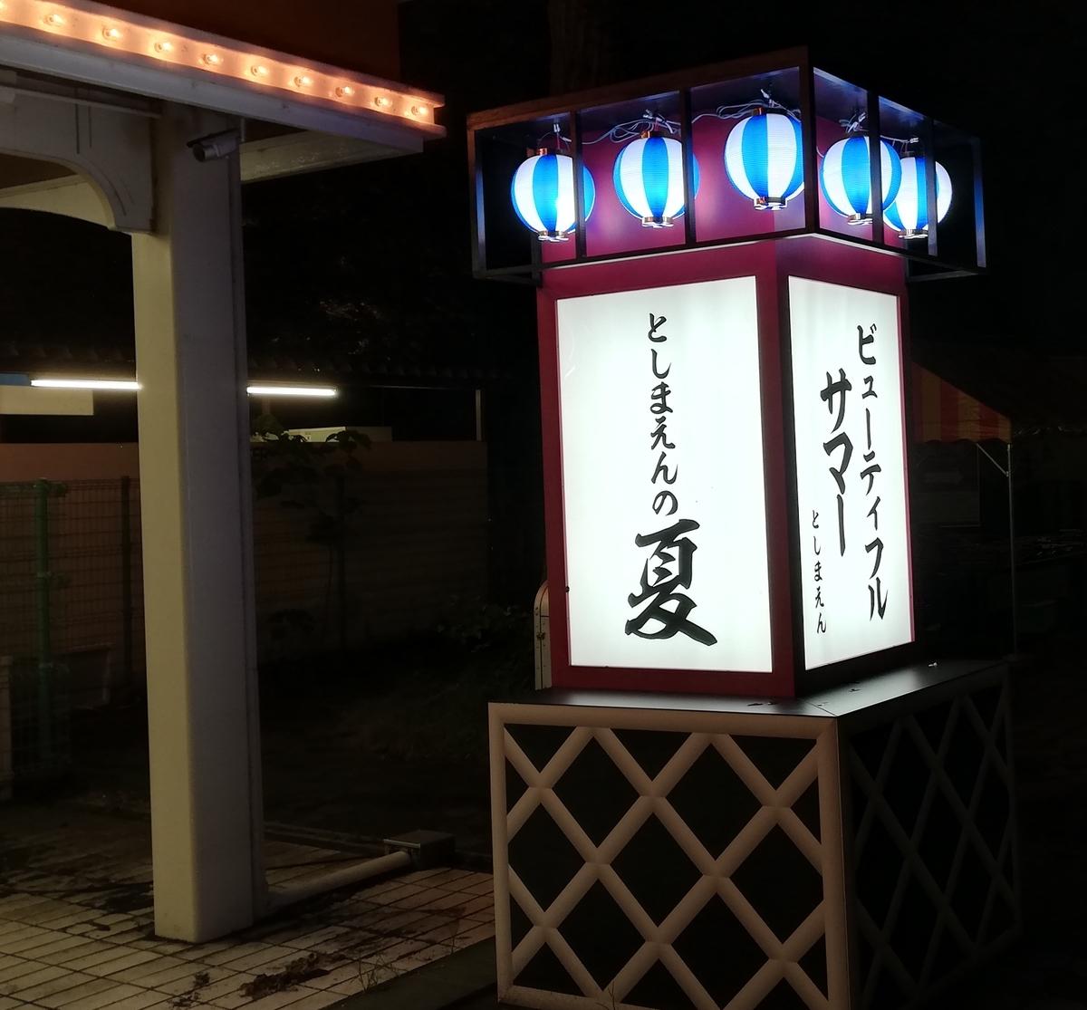 f:id:Tokyo-amuse:20190824012310j:plain