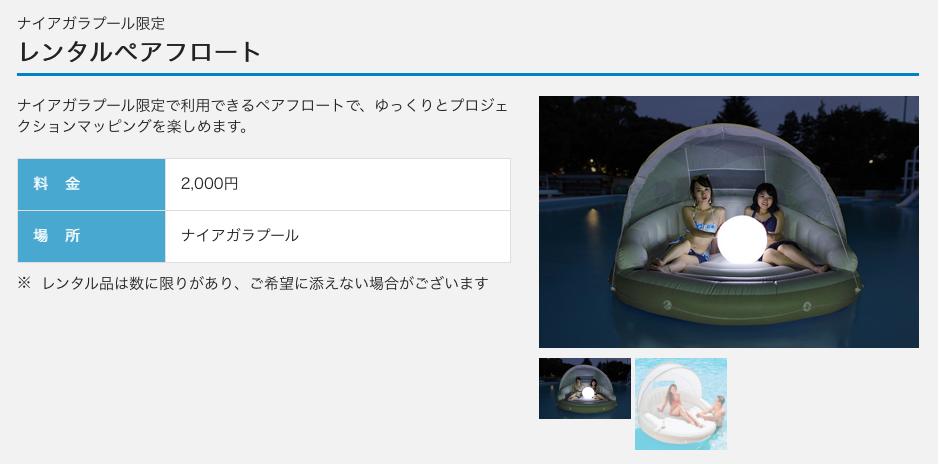 f:id:Tokyo-amuse:20190825002518p:plain