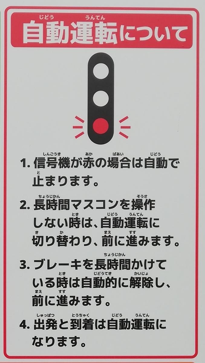 f:id:Tokyo-amuse:20190826215247j:plain