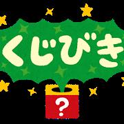 f:id:Tokyo-amuse:20190831024003p:plain