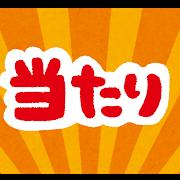f:id:Tokyo-amuse:20190831024628p:plain