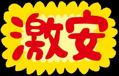 f:id:Tokyo-amuse:20190905005552p:plain