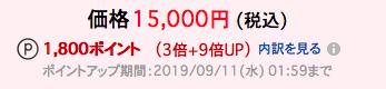 f:id:Tokyo-amuse:20190905012124p:plain