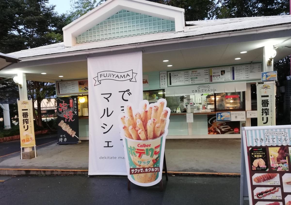 f:id:Tokyo-amuse:20190913223520j:plain