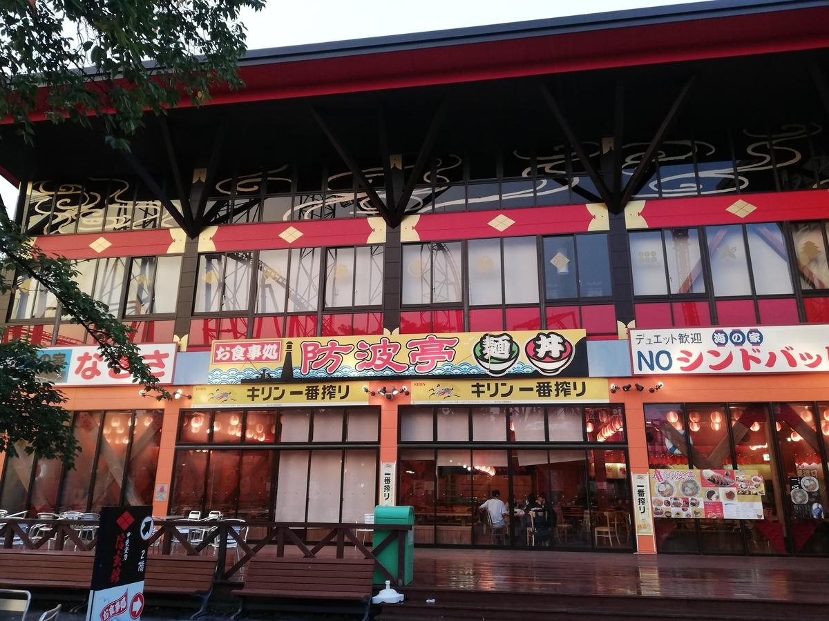 f:id:Tokyo-amuse:20190913230010j:plain