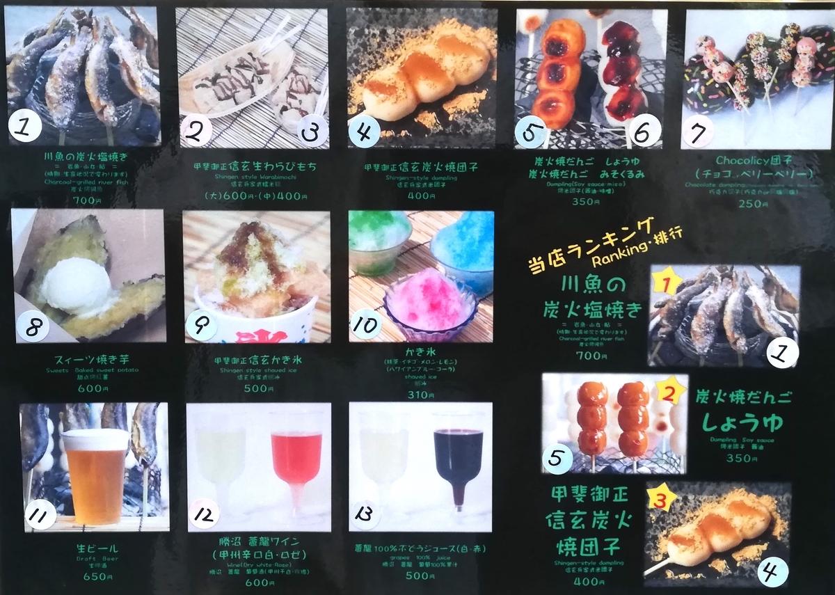 f:id:Tokyo-amuse:20190913230700j:plain