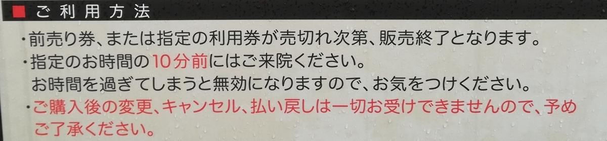 f:id:Tokyo-amuse:20190916222414j:plain