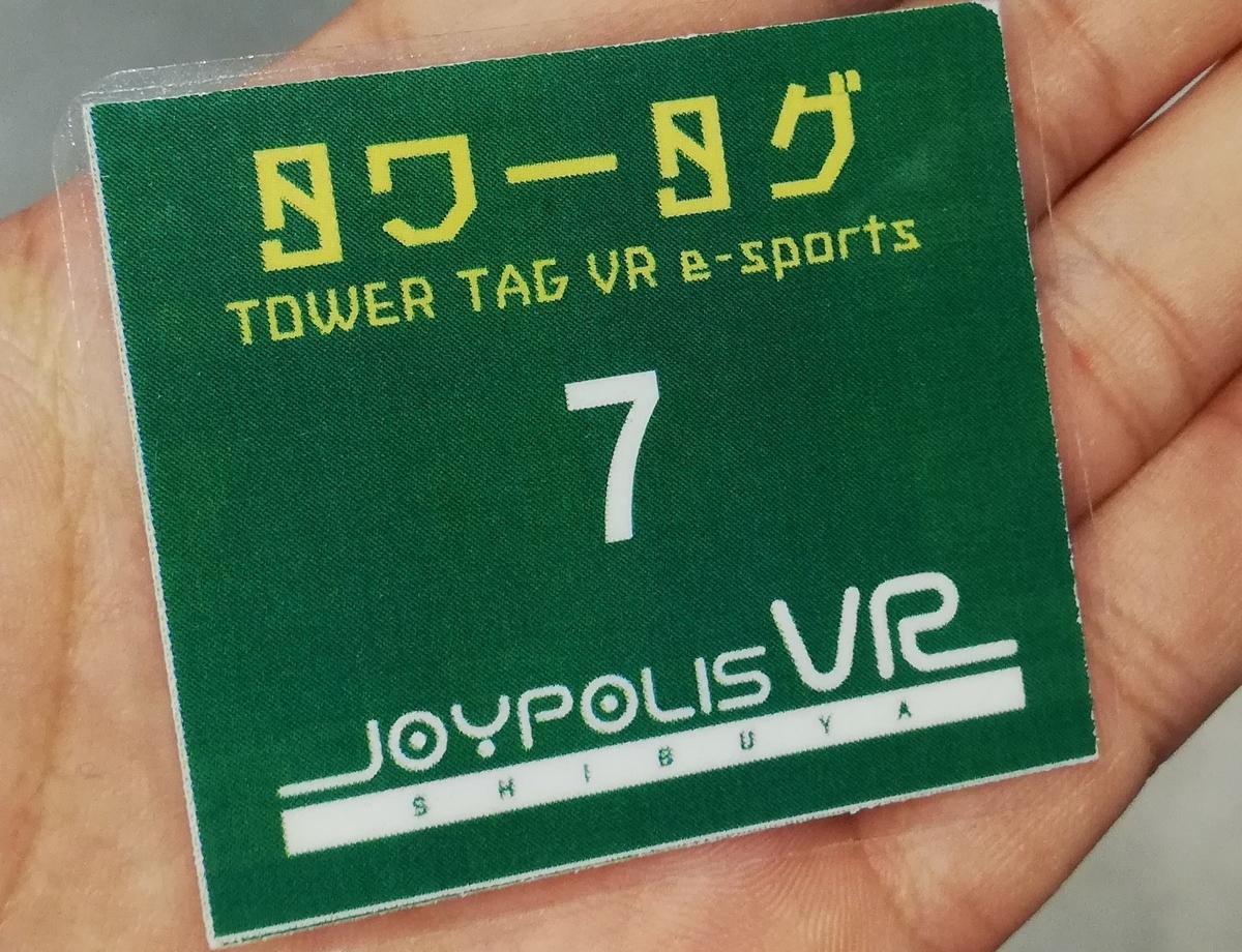 f:id:Tokyo-amuse:20190923214922j:plain