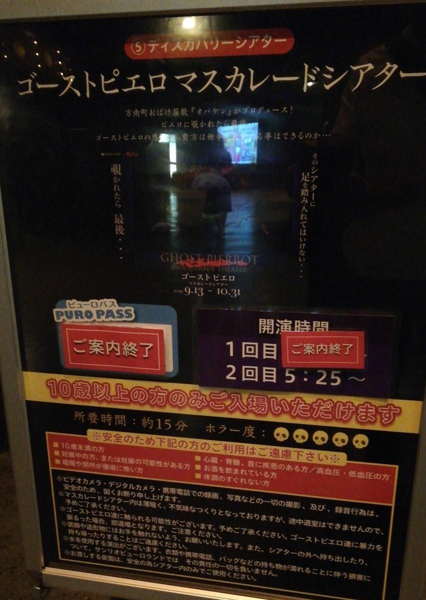 f:id:Tokyo-amuse:20190927021058j:plain