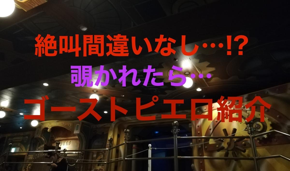 f:id:Tokyo-amuse:20190927022241j:plain