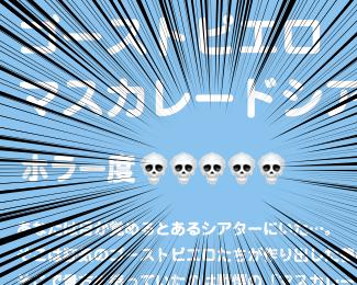 f:id:Tokyo-amuse:20190927024417p:plain
