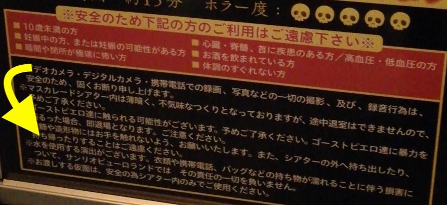 f:id:Tokyo-amuse:20190927025844j:plain