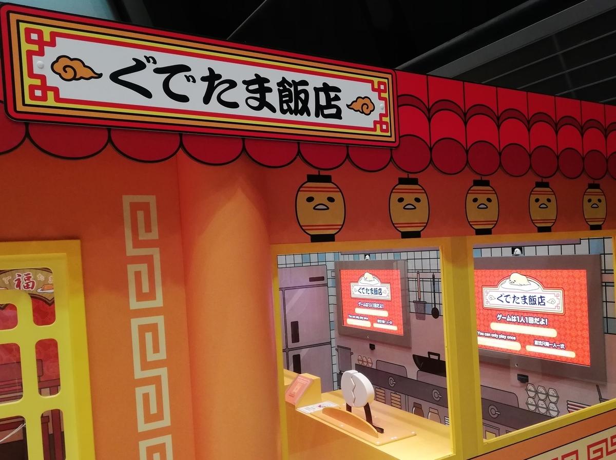 f:id:Tokyo-amuse:20190928231148j:plain