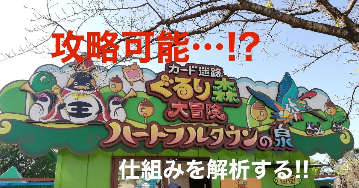 f:id:Tokyo-amuse:20191011221646j:plain
