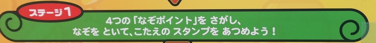 f:id:Tokyo-amuse:20191011222138j:plain