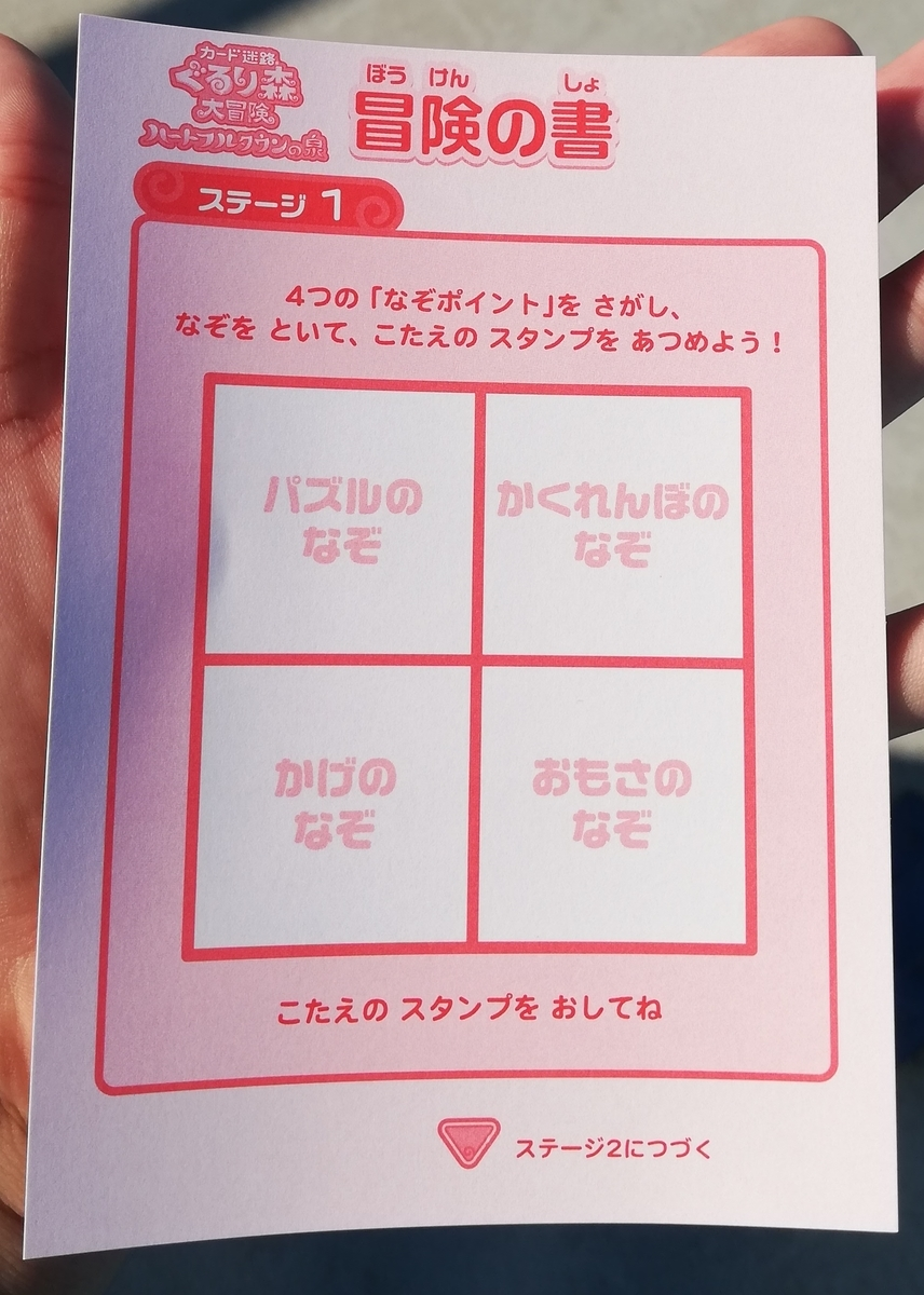 f:id:Tokyo-amuse:20191011222218j:plain