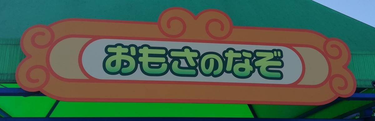 f:id:Tokyo-amuse:20191011224924j:plain