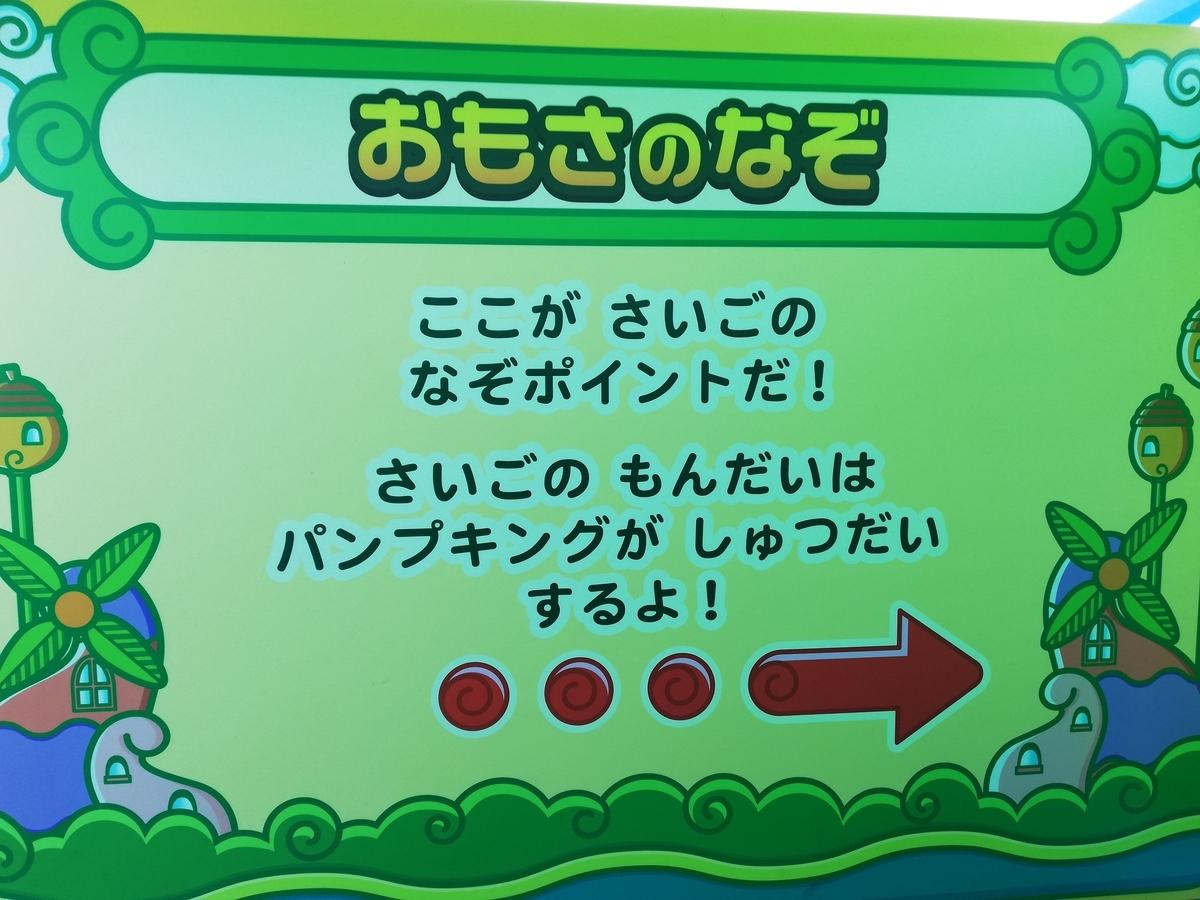 f:id:Tokyo-amuse:20191011224951j:plain